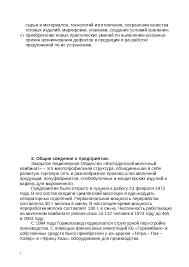 Отчет по товароведно технологической практике на Волгодонском  Это только предварительный просмотр