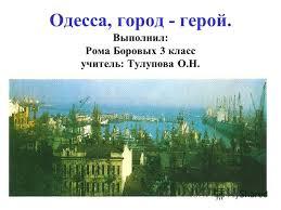 Презентация на тему Одесса город герой Выполнил Рома  1 Одесса город герой Выполнил Рома Боровых 3 класс учитель Тулупова О Н