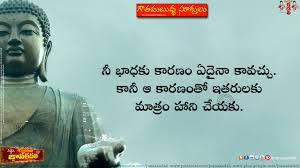 Here Is A Nice Cool Inspiring Telugu Gotham Buddha Quotes Pictures