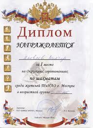 Диплом Яковлев место шахматы Совет депутатов и  Диплом Яковлев 1 место шахматы 001
