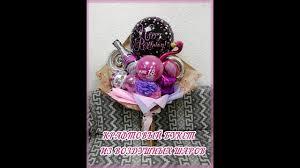 Крафтовый <b>букет</b> из <b>воздушных шаров</b>! Craft <b>bouquet</b> of balloons ...