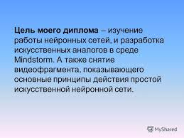 Презентация на тему ГБОУ Гимназия Московская городская  2 Цель
