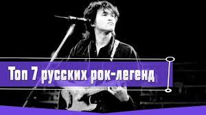ТОП 7 РУССКИХ <b>РОК ЛЕГЕНД</b> - YouTube