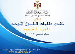 رسميا فتح باب تقديم طلبات القبول الموحد 2021 وطريقة التسجيل والتقديم  admhec.gov.jo - ثقفني