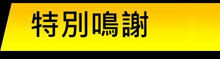 """""""嗚謝""""的图片搜索结果"""