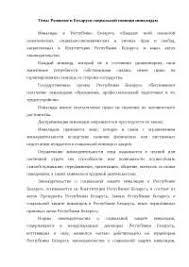 Развитие в Беларуси социальной помощи инвалидам реферат по  Развитие в Беларуси социальной помощи инвалидам реферат 2010 по социологии скачать бесплатно законодательство государственная пенсия реабилитация