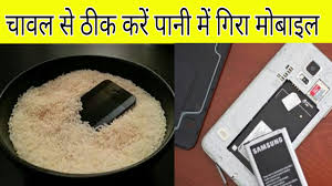 Image result for मोबाइल पानी में