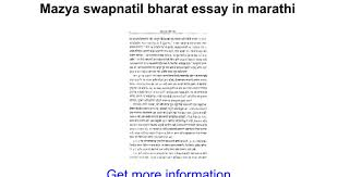 mazya swapnatil bharat essay in marathi google docs