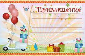 Приглашение на день рождения Приглашения и пр Приглашения  открыть