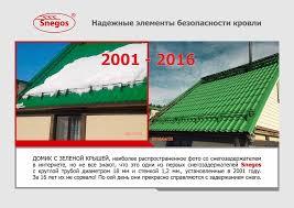 КРОВТЕХ Советы по кровле Домик с зеленой крышей