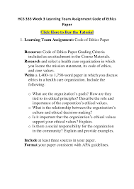 hcs week learning team assignment code of ethics paper hcs 335 week 3 learning team assignment code of ethics paper
