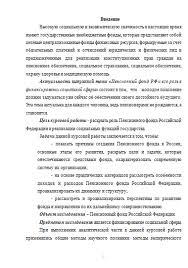 Пенсионный фонд РФ и его роль в финансировании социальной сферы  Пенсионный фонд РФ и его роль в финансировании социальной сферы 29 06 12