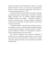 Схема лабораторного макета для исследования помехоустойчивости  Схема лабораторного макета для исследования помехоустойчивости радиорелейной станции Р 405М Раздел дипломной работы по гражданской обороне