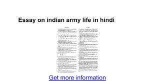 essay on n army life in hindi google docs