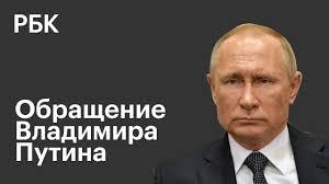 Обращение Владимира Путина. Прямой эфир обращения президента Владимира  Путина 23 июня 2020 - YouTube