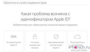 Что делать если забыл apple id и пароль от него  2016 04 03 02 52 08 pm