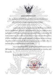 แถลงการณ์สำนักพระราชวัง สมเด็จพระพันปีหลวง เสด็จฯประทับ รพ.จุฬาฯ