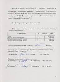 Формы проведения производственной практики заводская pdf 2