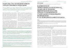 (PDF) Клиническая эффективность <b>коэнзима Q10</b> (Кудесан) в ...