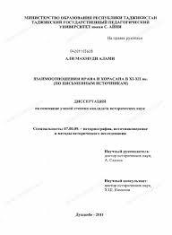Диссертация на тему Взаимоотношения Ирана и Хорасана в xi xii  Взаимоотношения Ирана и Хорасана в xi xii вв тема диссертации и автореферата по ВАК 07 00 09 кандидат исторических наук Али Махмуди Алами
