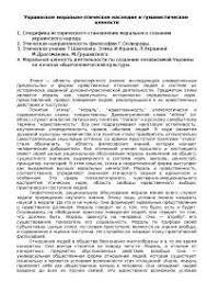 Украинское морально этическое наследие и гуманистические ценности  Украинское морально этическое наследие и гуманистические ценности реферат по новому или неперечисленному предмету скачать бесплатно