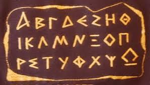Αποτέλεσμα εικόνας για Το Ελληνικόν Αλφάβητον