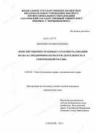 Диссертация на тему Конституционно правовые гарантии реализации  Диссертация и автореферат на тему Конституционно правовые гарантии реализации права на предпринимательскую деятельность в