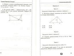 Иллюстрация из для Геометрия класс Контрольные работы к  Иллюстрация 8 из 10 для Геометрия 8 класс Контрольные работы к учебнику Л