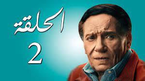 مسلسل عادل إمام | رمضان 2021 | الحلقة الثانية - YouTube