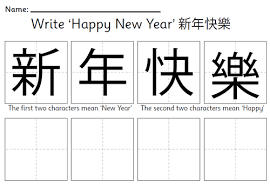 Here is a little video for you guys, so you can make a happy new year sign/board in chinese! Chinese New Year Printables Chinese New Year Activities Chinese Writing Chinese New Year Crafts For Kids