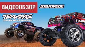 <b>Traxxas</b> Stampede 4x4 и 2WD. Линейка моделей. Обзор ...