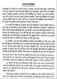 republic day speech in hindi english essay republic day speech in hindi