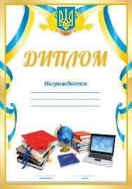 Шаблоны грамот дипломов и сертификатов Создать макет грамоты  шаблоны грамот диплом для награждения Украина