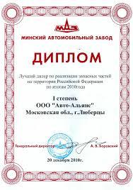 Диплом ОАО МАЗ по итогам года  Диплом ОАО МАЗ по итогам 2010 года