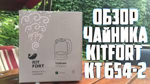 Обзор <b>Чайника KitFort</b> KT-654-2 - YouTube