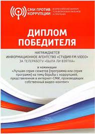 Победы на конкурсах Диплом Студии победителя iv Всероссийского конкурса телевизионных фильмов и программ СМИ против коррупции