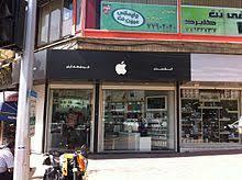 Education - Price Lists, apple