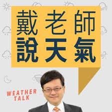 【戴立綱】戴老師說天氣時間