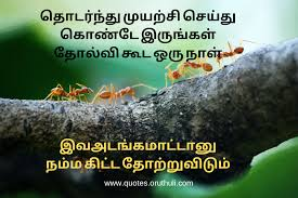 Failing One Day Tamil Motivational Quotes Oruthuli Quotes