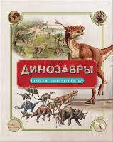 Детские <b>энциклопедии Росмэн</b> купить, сравнить цены в ...