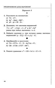 Дудницын Кронгауз алгебра класс контрольные работы