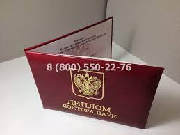 Купить диплом о послевузовском образовании в Ростове на Дону diplom doktora nauk 2010 1