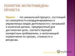 Презентация на тему Контрольная работа по дисциплине  3 Проект