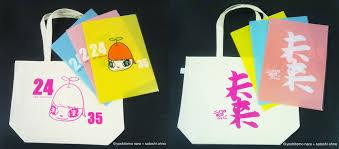 arashi daisuki 24hr charity tote bag