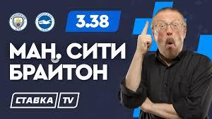МАНЧЕСТЕР СИТИ - БРАЙТОН. Прогноз Елагина на футбол - YouTube