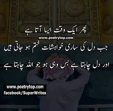 Islamic Quotes Urdu And Sms Beautiful Design Images Badshahi