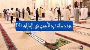 إعلان موعد صلاة عيد الأضحي في الإمارات 2021 | متي وقت صلاة عيد الأضحي في  دبي 2021 - جريدة أخبار 24 ساعة