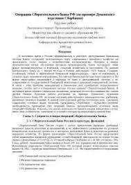 Операции Сберегательного банка РФ на примере Дуванского отделения  Операции Сберегательного банка РФ на примере Дуванского отделения Сбербанка конспект Экономика