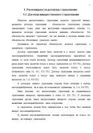 Курсовые работы по Гражданскому праву на заказ Отличник  Слайд №5 Пример выполнения Курсовой работы по Гражданскому праву