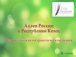 Презентация на тему Республика Коми удивительный по красоте и  2 Республика
